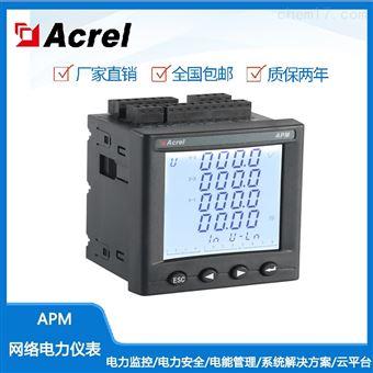 APM810/MCE安科瑞以太网大液晶屏显示谐波多功能电能表