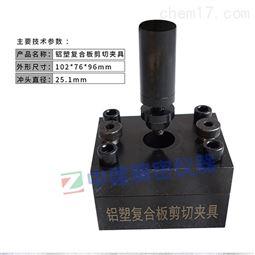 铝塑复合板剪切夹具试验装置 自产