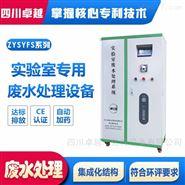 实验室、污水处理设备 250L-500L