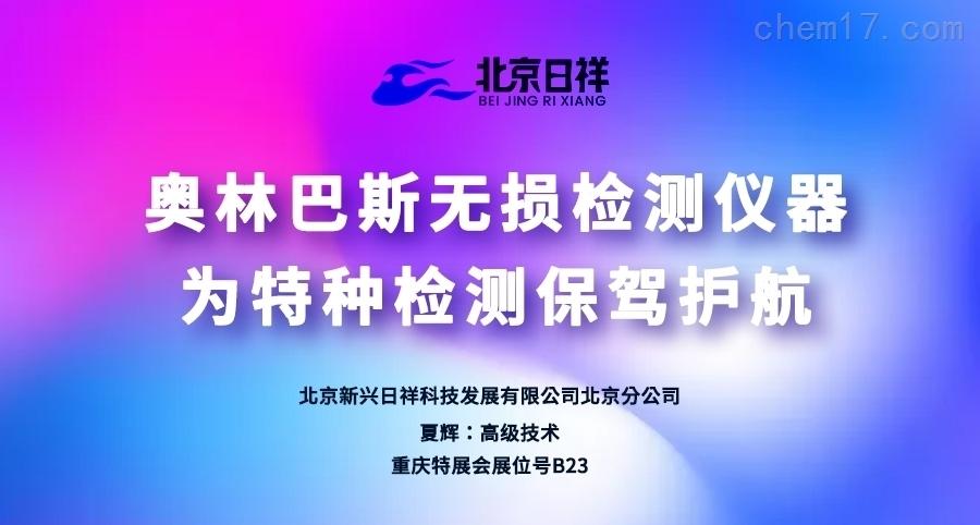 北京新兴日祥精彩亮相2021第五届特种设备安全与节能学术会议二