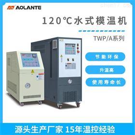 TWP/TWA120℃水温机