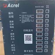 安科瑞ACX10A-YHW扫码收费电瓶车充电桩