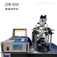实验室半导体测量室温探针台JZM-D30