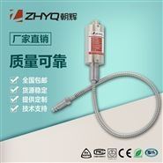 朝晖模腔型溶体压力变送器 耐高温传感器