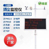 FT--YC09扬尘污染在线监测系统