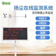 FT--YC09扬尘噪音在线监测系统