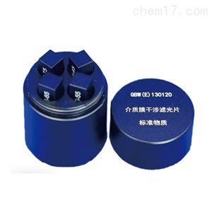 介质膜干涉滤光片计量仪器