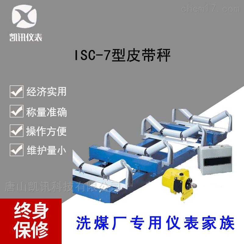 KX-ICS-XB系列托辊皮带秤