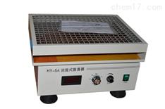 HY-5A数显调速多用振荡器(回旋式)