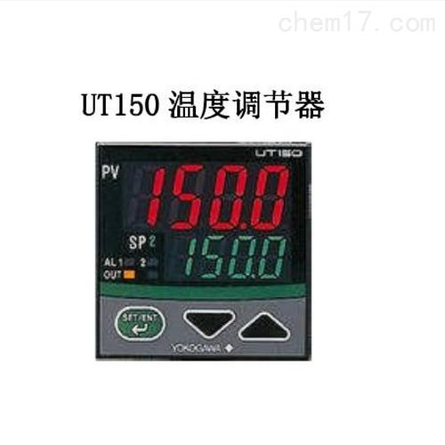 温度调节器UT150-RN日本横河YOKOGAWA