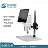 连接器一体工业显微镜