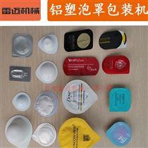 140睡眠面膜杯液体铝塑泡罩包装机