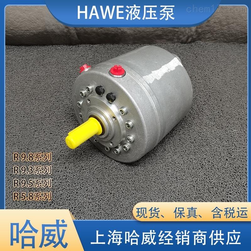 进口德国HAWE代理R7,4A液压柱塞泵