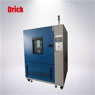 DRK641可程式恒温恒湿试验箱 多规格可选