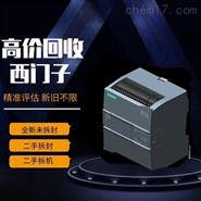 长期收购回收西门子6ES7212-1BE40-0XB0