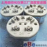 WRFB系列一体化热电偶温度变送器