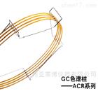 SGE ACR系列气相色谱柱