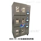 BSD-YC-DZ全温振荡培养箱