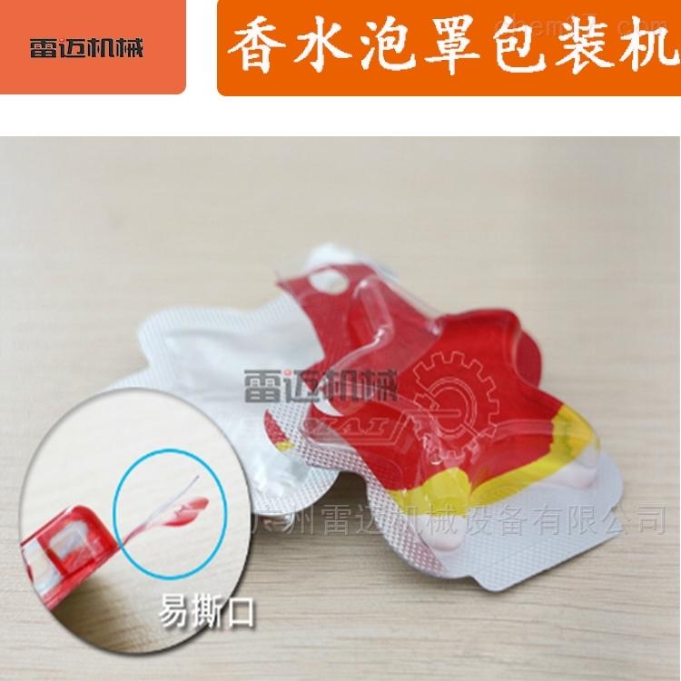中山包香水铝塑泡罩包装机出售