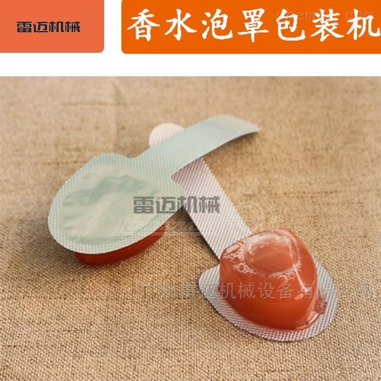 广州车载液体小香水平板式铝塑泡罩包装机