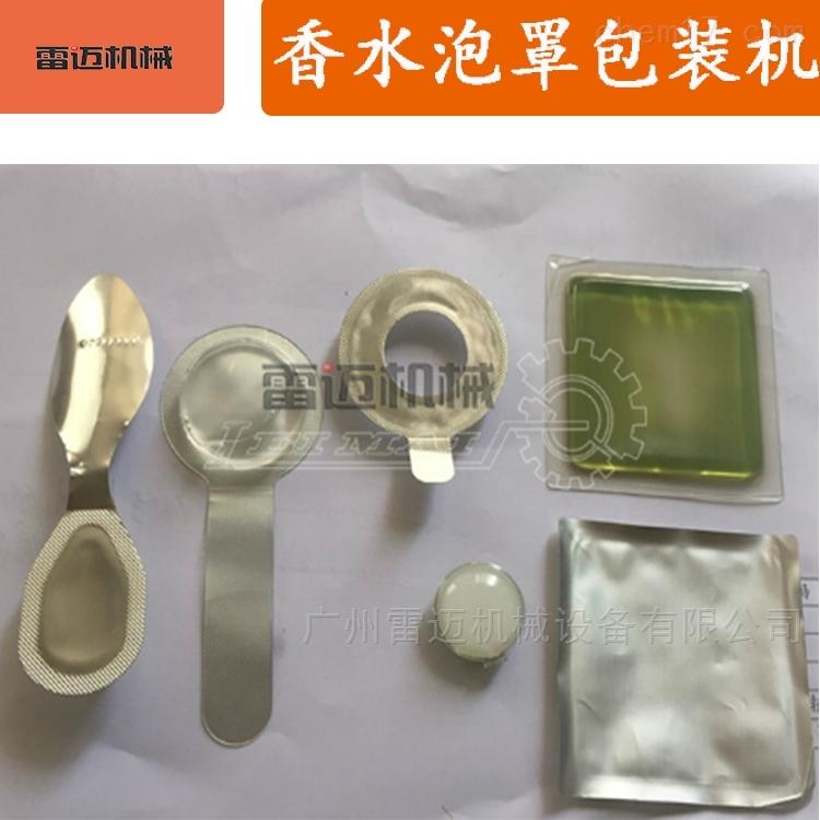 小型全自动铝塑泡罩包装机