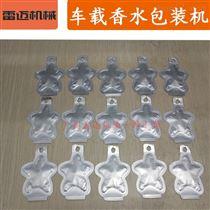 LSP-80铝塑泡罩包装机,药品药水包装机价格