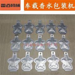 LSP-80自动香水液体铝塑泡罩包装机