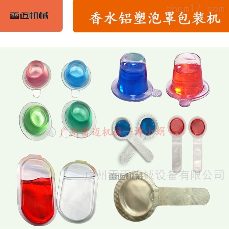 香水药片小型铝塑泡罩包装机