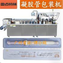 DPT-130胶管铝塑泡罩包装机生产厂家
