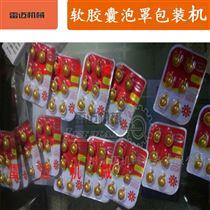 LSP-80全自动铝塑泡罩包装机包蜂蜜/黄油