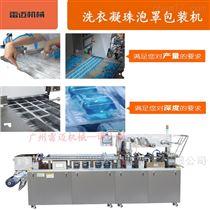 LSP-80包装洁厕宝铝塑泡罩包装机械