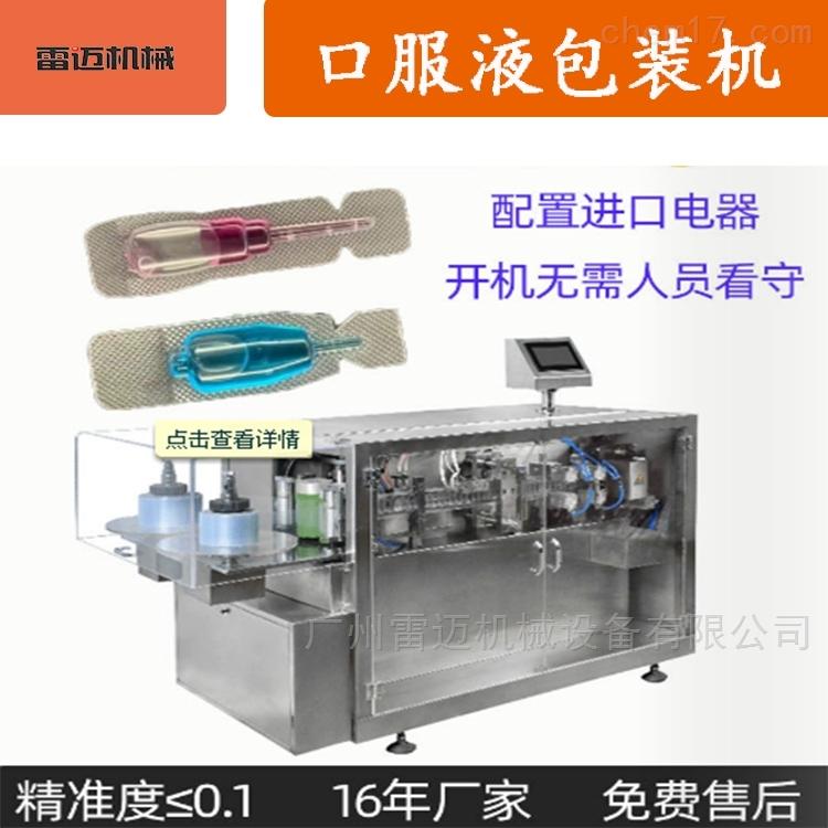 自动贴标联动线精华液面膜口服液包装机