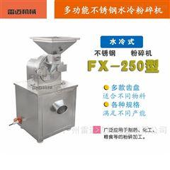 FS-180-4W食品添加剂调味料中药材水冷式粉碎机