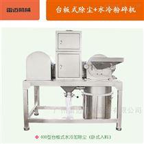 FS-250-4Q带桶可套布袋多功能除尘加水冷台版式粉碎机