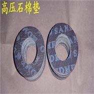 辽宁DN25-300石棉垫片