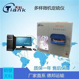 TKDLY-9000多樣微機自動定硫儀,煤炭測硫儀