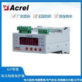 ALP300-25/CL安科瑞漏电智能电动机保护器RS485与PLC连接