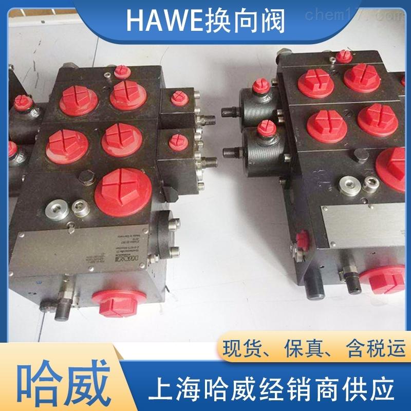 HAWE哈威比例多路阀PSV61/220-5-E4-G24