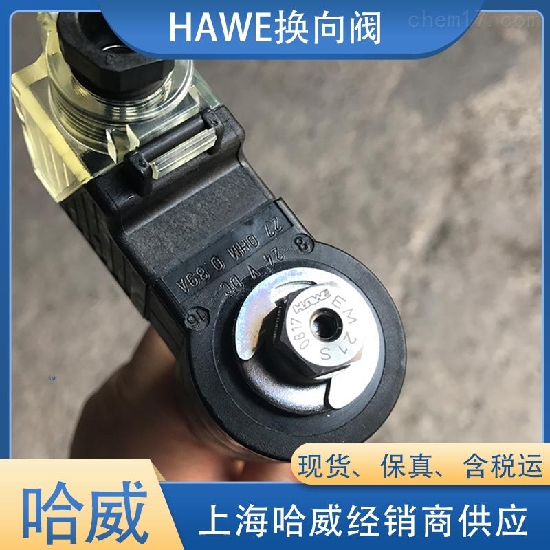原装德国HAWE哈威EM 11 V-G 24球阀