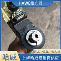 原装库房现货HAWE球阀EM21S-G24
