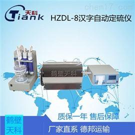 HZDL-8中文數顯定硫儀自動煤炭測硫儀