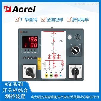 ASD320安科瑞开关柜综合测控装置自动温湿度控制