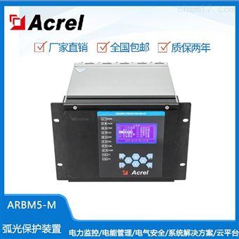ARB5-S中低压母线弧光保护装置安科瑞厂家