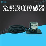 SYC-GZQDQ赛亚斯光照强度传感器