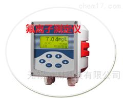 在线氟离子测定仪PFG-3085