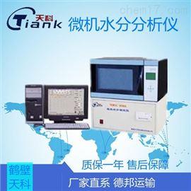 TKWSC-8000煤炭自動水分分析儀,微機測定儀
