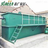 鑫广潍坊一体化污水处理设备,废水过滤