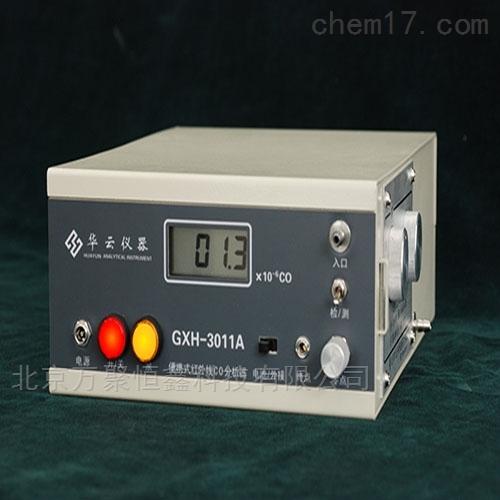 便携式红外线CO分析仪服务 GXH-3011A