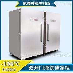 凯润特柜式液氮速冻机