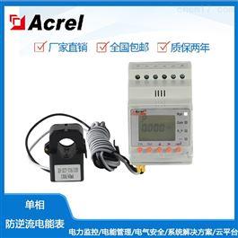 ACR10R-D16TE安科瑞光伏发电系统防逆流电表带485通讯